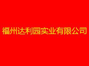 福州达利园实业有限公司企业LOGO