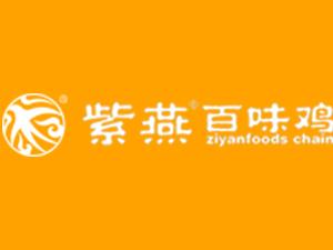 上海紫燕食品?#37026;?#20844;司