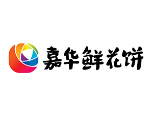 云南嘉华食品有限公司