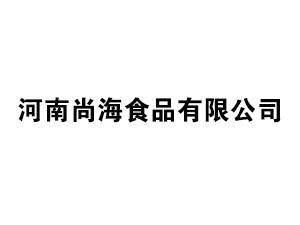 河南尚海食品有限公司