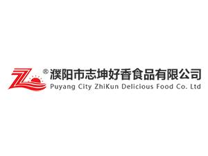 濮阳市志坤好香食品有限公司