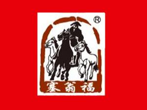 福建塞翁福食品股份有限公司