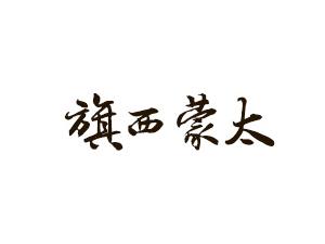 达茂旗西蒙太农牧业有限责任公司