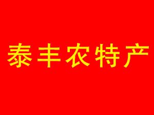 浙江省磐安县泰丰农特产有限公司