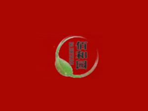 山西省佰和园食品有限公司