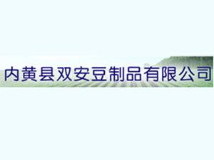 河南省内黄双安豆制品有限公司