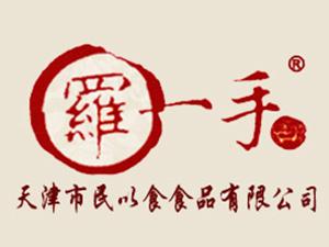 天津市民以食食品有限公司
