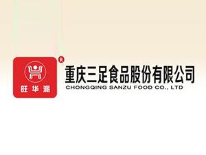 重庆三足食品股份有限公司