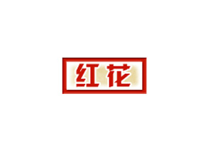 西山腐皮精制厂