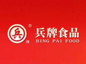 温州兵牌食品有限公司