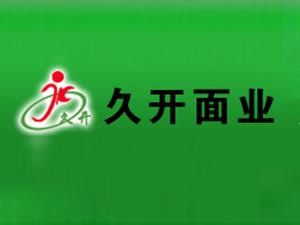 河南省遂平县久开面业有限公司