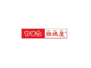 天津雅玛屋食品有限公司