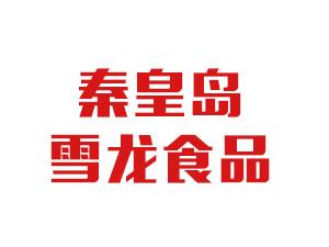 秦皇�u雪��食品有限公司
