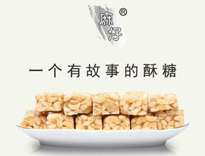 四川省麻仔食品有限公司