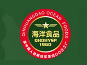秦皇岛海洋食品有限公司