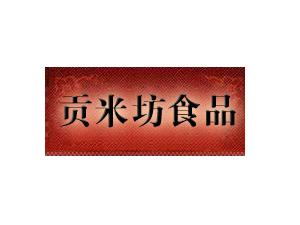 台州市贡米坊食品有限公司
