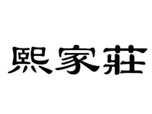 河南熙家�f食品有限公司