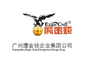 广州鹰金钱企业集团公司