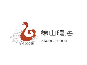 象山曙海大白鹅食品有限公司