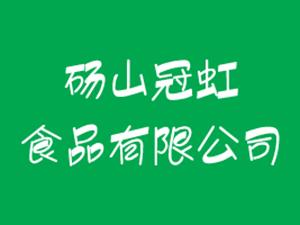 砀山冠虹食品有限公司
