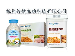 杭州俊德生物科技有限公司