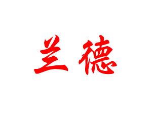 天津开发区兰德食品有限公司