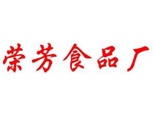 广东省潮安县荣芳食品厂
