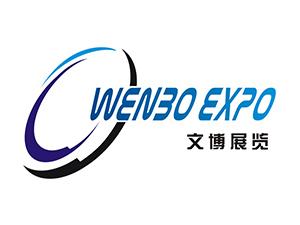 广东文博展览有限公司