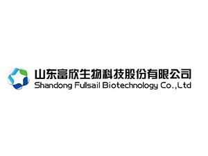 山东富欣生物科技股份有限公司