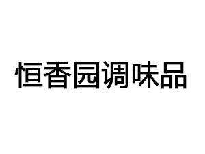 徐州恒香园调味品酿造厂
