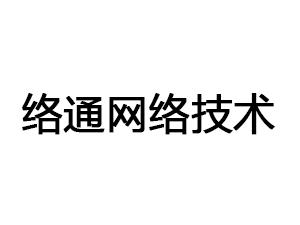 山东络通网络技术服务有限公司