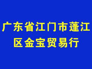 �V�|省江�T市蓬江�^金���Q易行