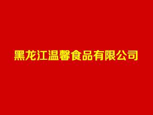 黑龙江温馨食品有限公司