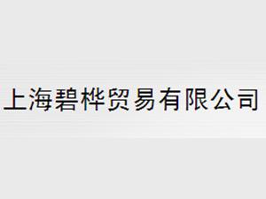 上海碧桦贸易有限公司