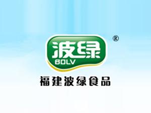晋江市波绿食品有限责任公司