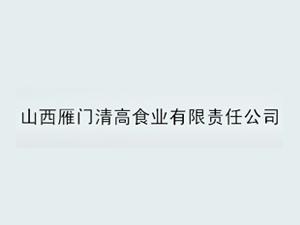 山西雁�T清高食�I有限�任公司