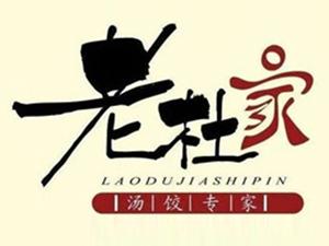青海福又多食品有限公司
