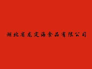 湖北省龙定海食品有限公司