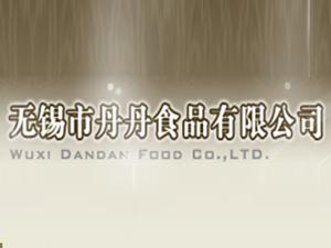 无锡市丹丹食品有限公司
