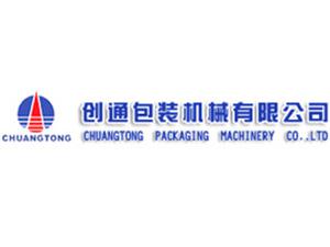 邯郸创通包装机械有限公司