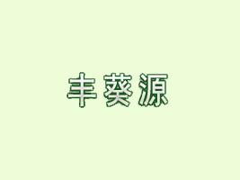 昌吉市丰葵源油脂有限公司
