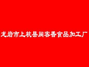 龙岩市上杭县闽客香食品加工厂