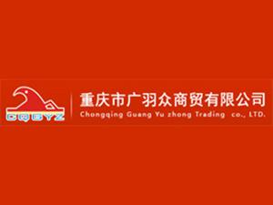 重庆市广羽众商贸有限公司