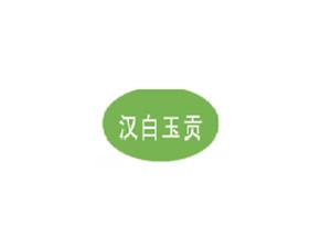 安徽汉白玉米业有限公司
