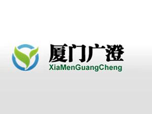 厦门广澄食品有限公司