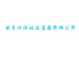 南京汉源科技发展有限公司