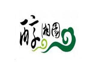 湖南醇湘园食品实业有限公司