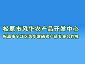 松原市风华农产品开发中心