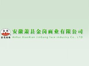 安徽省萧县金岗面业有限公司