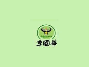 大厂回族自治县京国华肉类有限公司